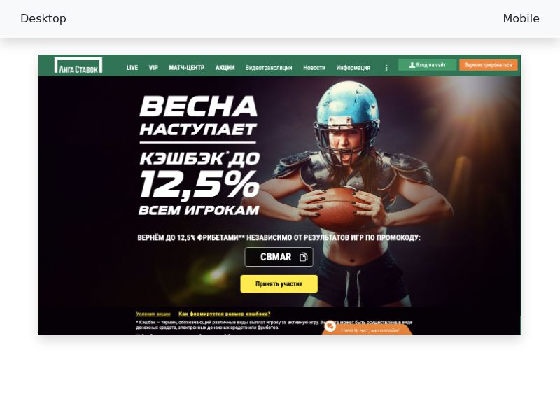Liga Stavok - CPA [RU] [SEO ASO context FB-apps]
