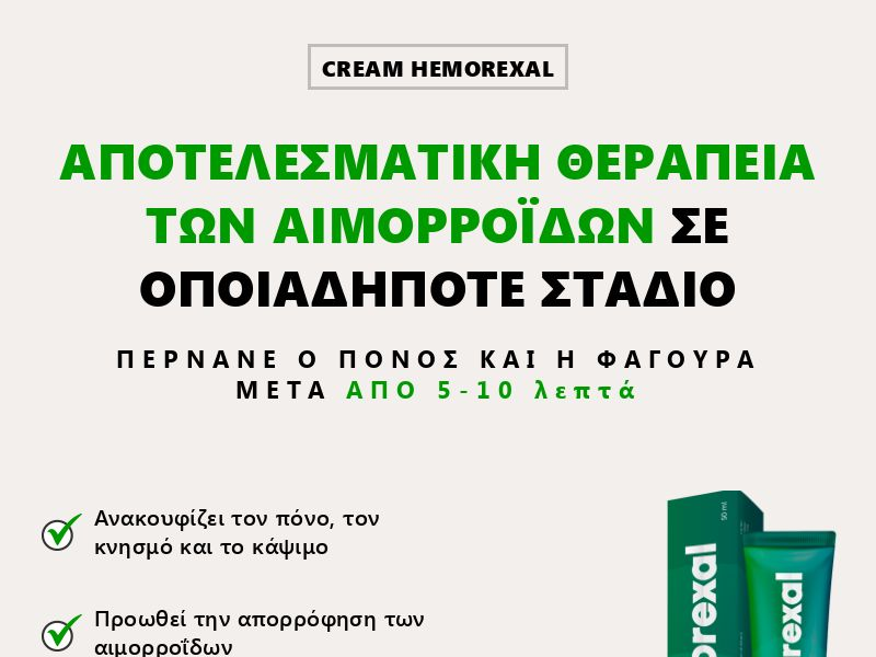 Hemorexal GR - hemorrhoids treatment