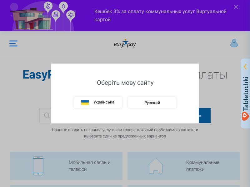 Easypay - UA (UA), [CPA]