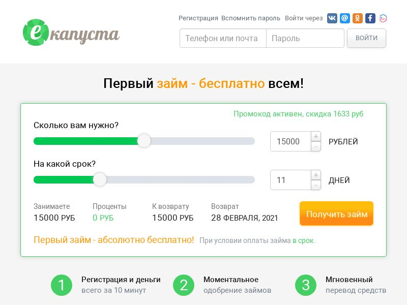 еКапуста (RU), [CPL], Business, Loans, Short term loans, loan, money, credit