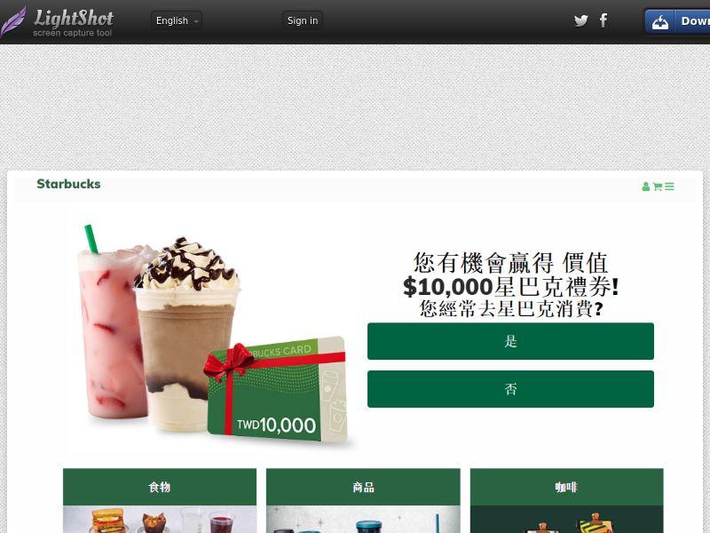 Funoffer Starbucks TWD 10,000 (Sweepstake) (SOI) - Taiwan