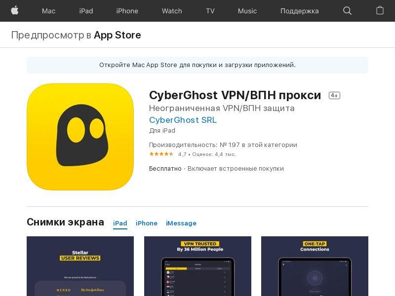 CyberGhost iPhone - INCENT - RU