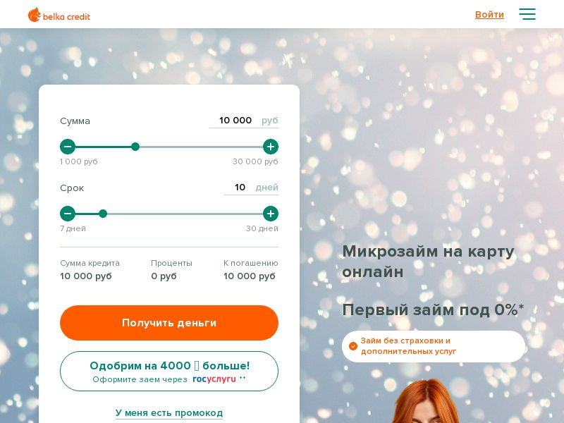 belkacredit.ru