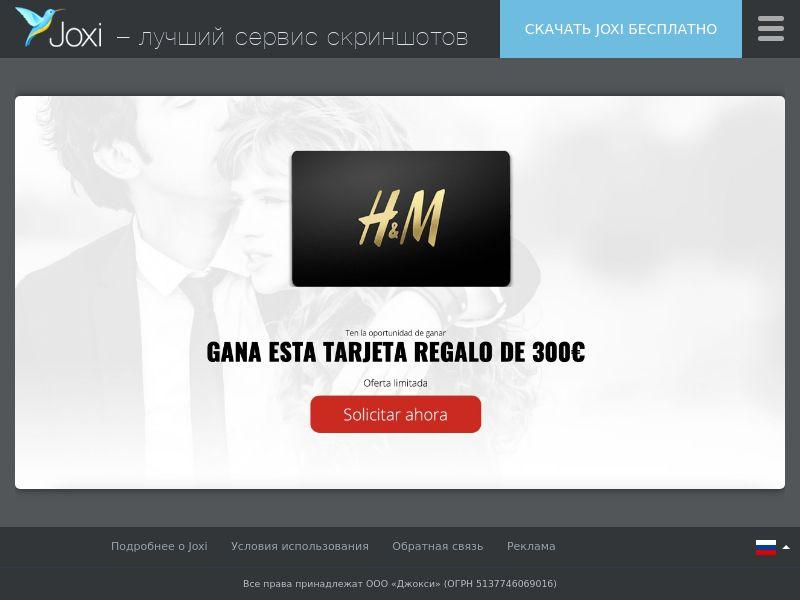 WEB/MOB H&M CPL SOI / ES