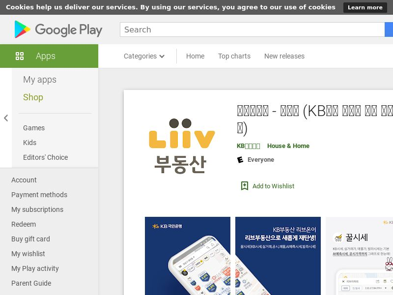 Liiv Real Estate-Android_KR_Non-Incent_CPI (Sensitive)