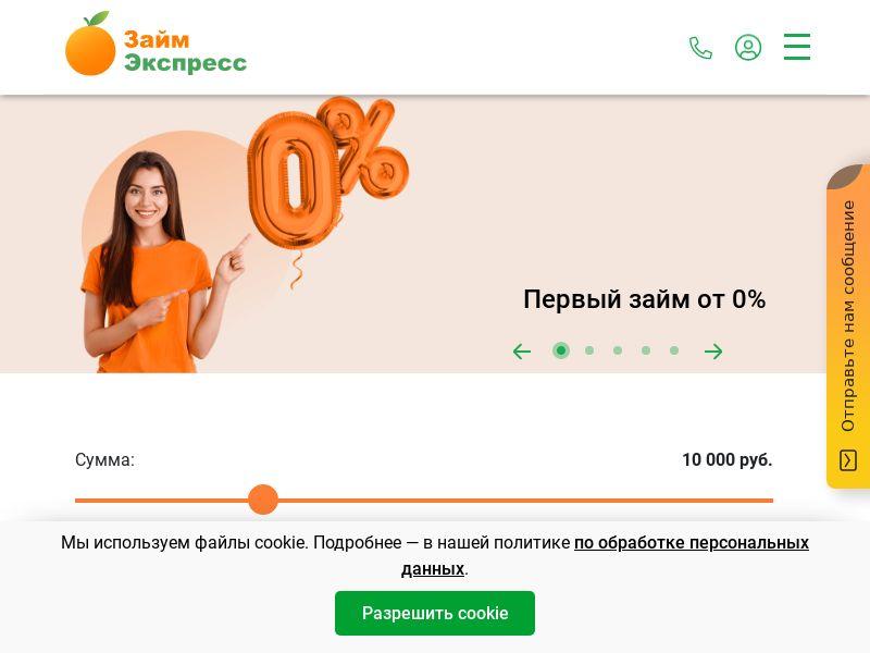 zaim-express (zaim-express.ru)