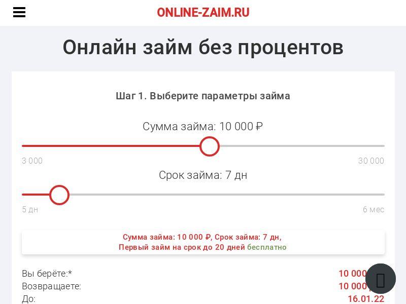 online-zaim (online-zaim.ru)