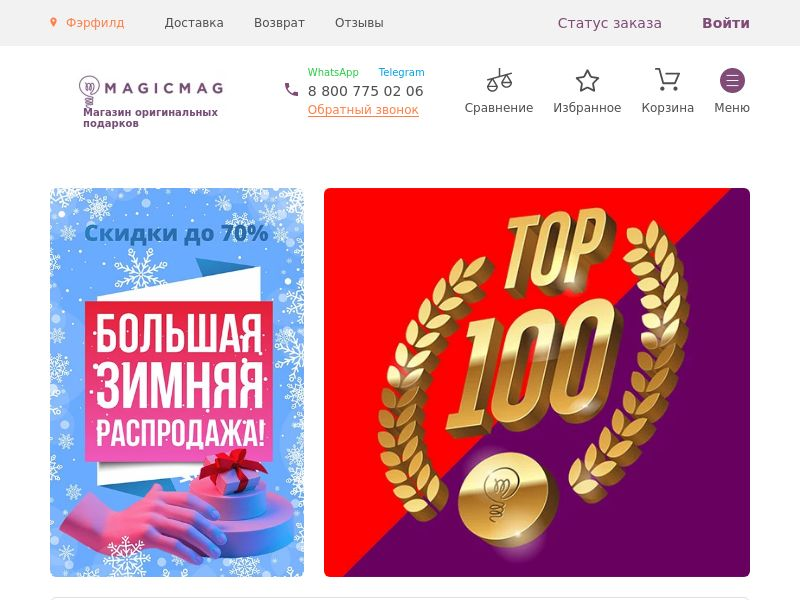 Magicmag.net - RU (RU), [CPS], Knowledge, Tutorials, Accessories and additions, Accessories, Presents, House and Garden, Household items, Sport & Hobby, Sell, guide, shop, gift