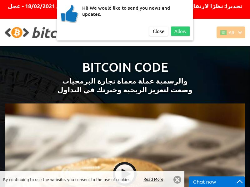Bitcoin Code Arabic 3124