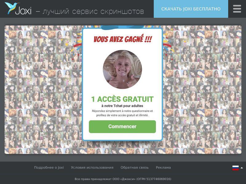 WEB/MOB ACCES GRATUIT CPL SOI/FR