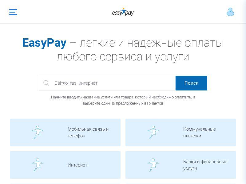 Easypay - UA (UA), [CPA], Business, Account, Personal account, bank, finance