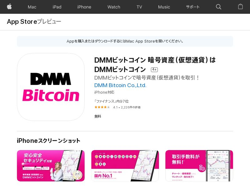 DMM Bitcoin - iOS - JP (PRIVATE) CPA (APP NAME REQUIRED)