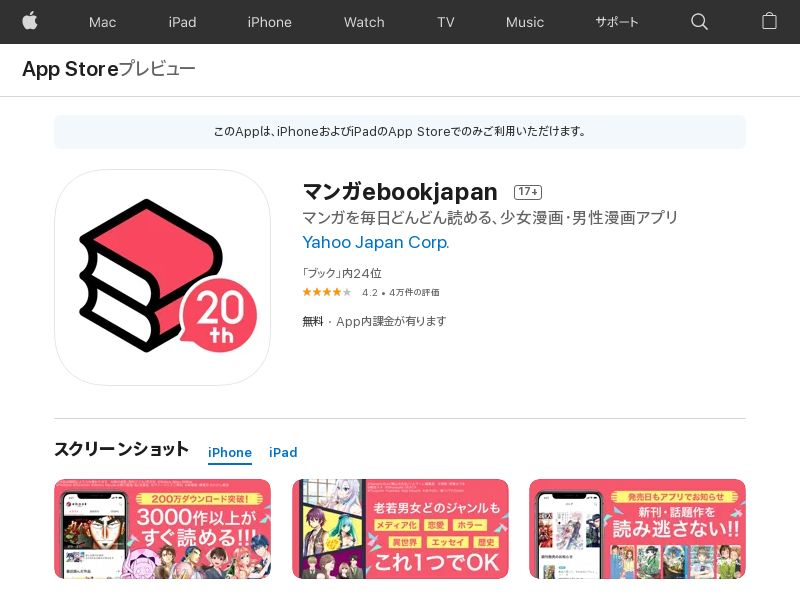 Ebookjapan (App name mandatory) - iOS / JP