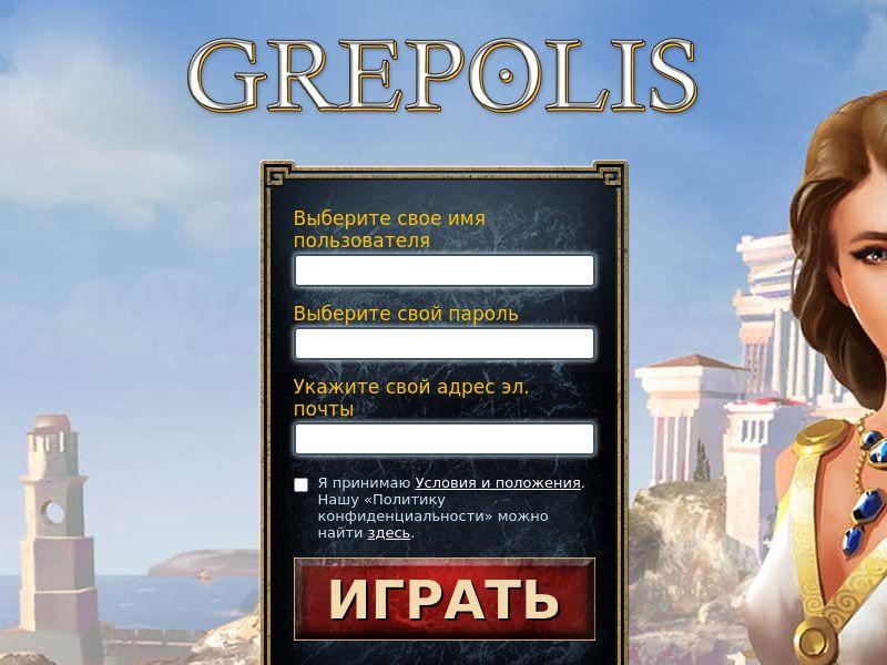 GREPOLIS SOI - Games - 14 Countries - CPR