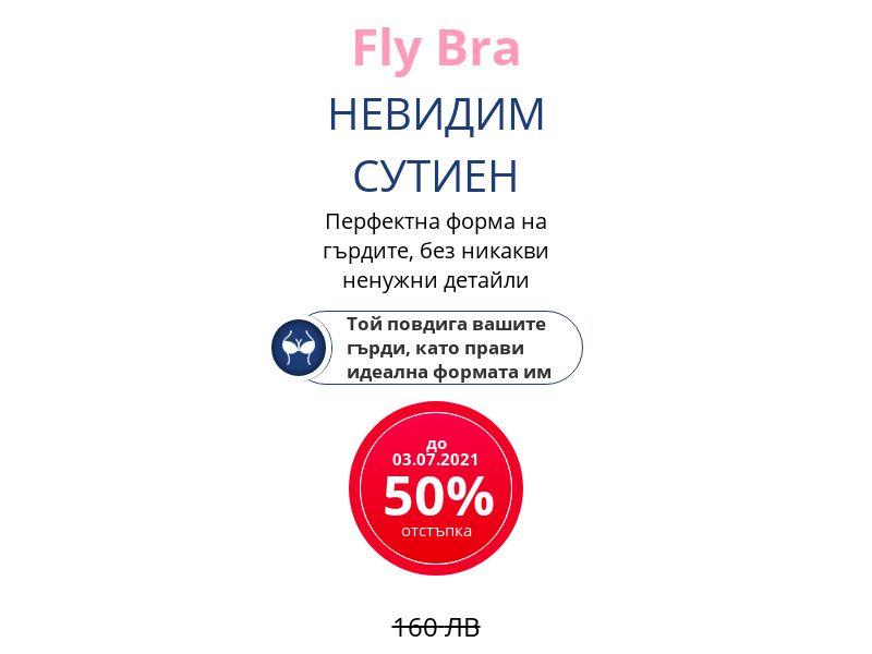 FlyBra - BG