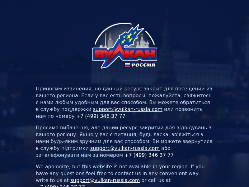 Vulkan Russia CPA FD Baseline RU [Context] [1328]