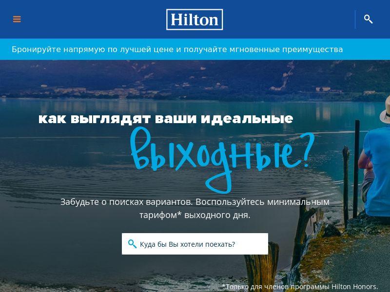 Hilton RU