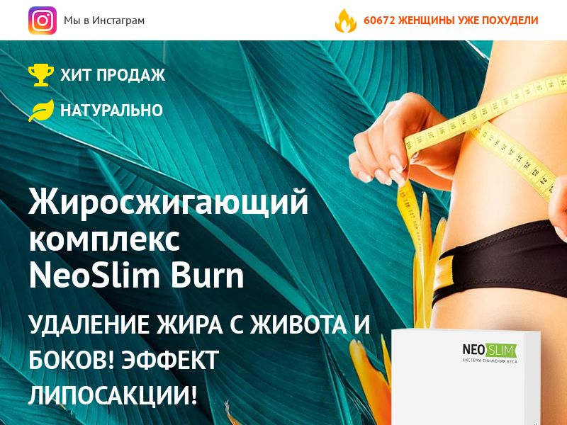 Neo Slim Burn - COD - [RU]