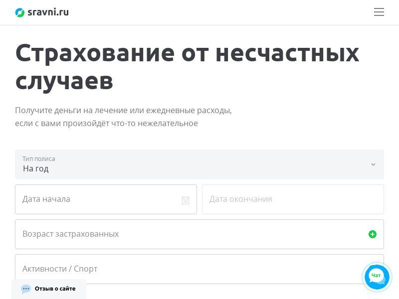 Сравни.ру: страхование НС CPA