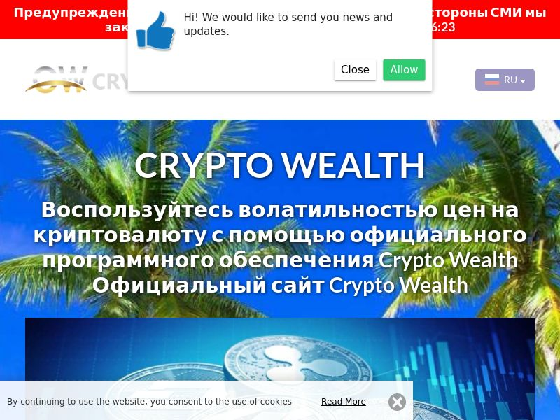 Crypto Wealth Russian 3919