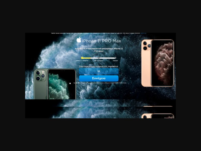 iPhone 11 Pro Max Sweepstakes (GR)