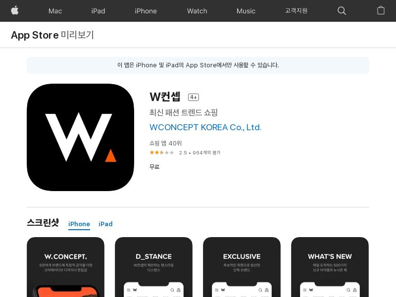 W컨셉(Wconcept)_IOS_KR (CPR) (P360)
