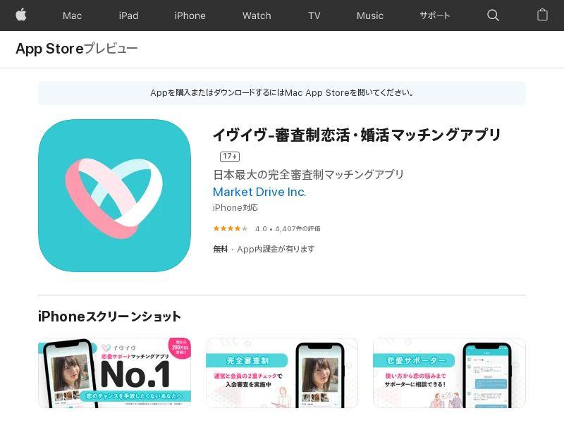 EveEve iOS JP CPE