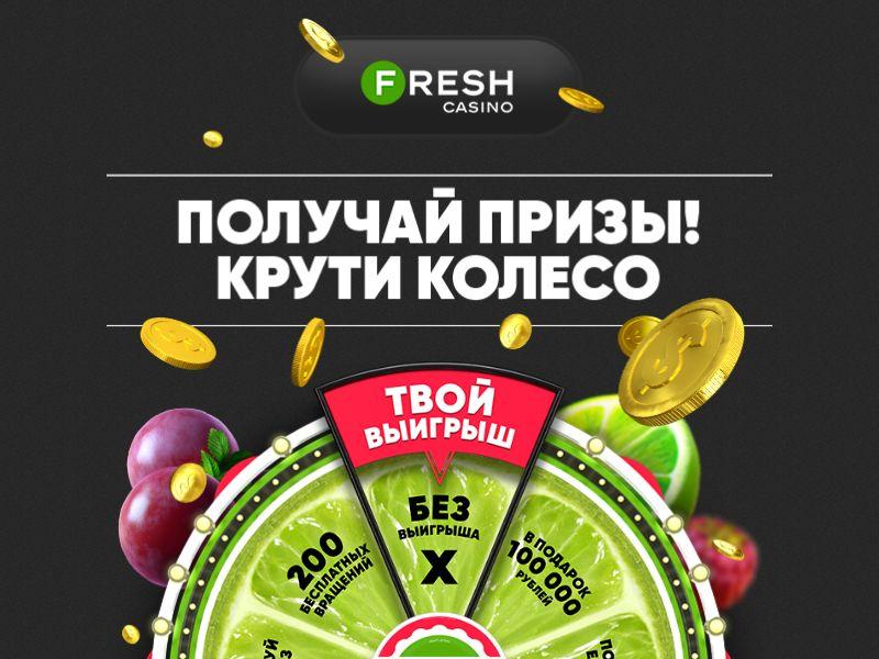 Fresh casino (baseline) CPA RU