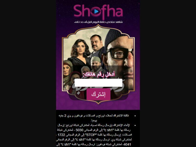 Shofha - Weld Elghalaba [EG] - 2 click