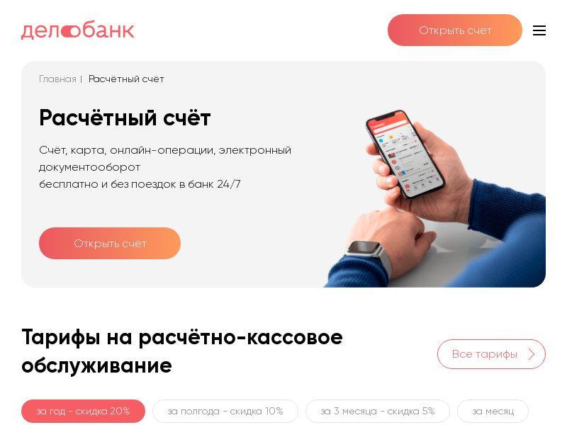 ПАО ДелоБанк РКО - CPA [RU]