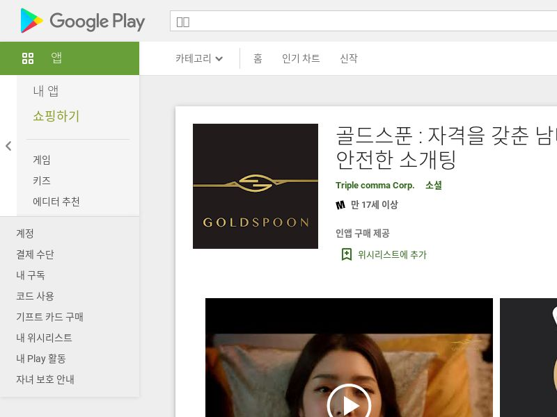 Goldspoon Android KR CPR