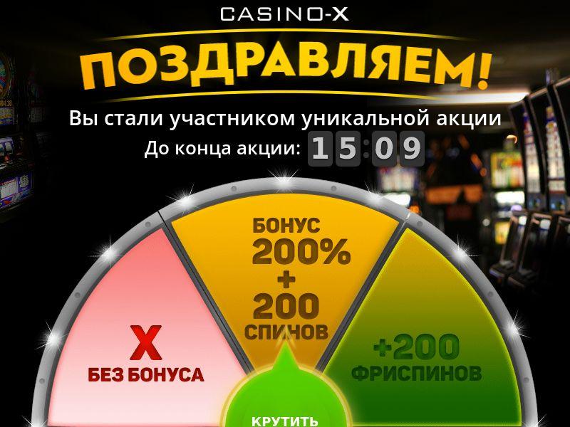 Casino - X - Roulette LP - RU