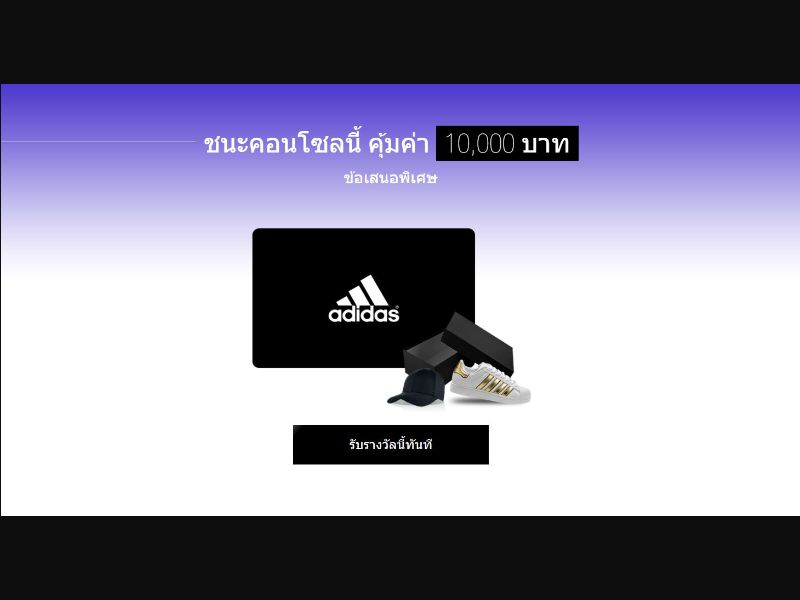 Adidas Voucher Sweeps - TH