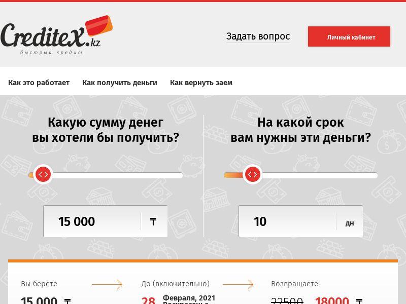 creditex (creditex.kz)