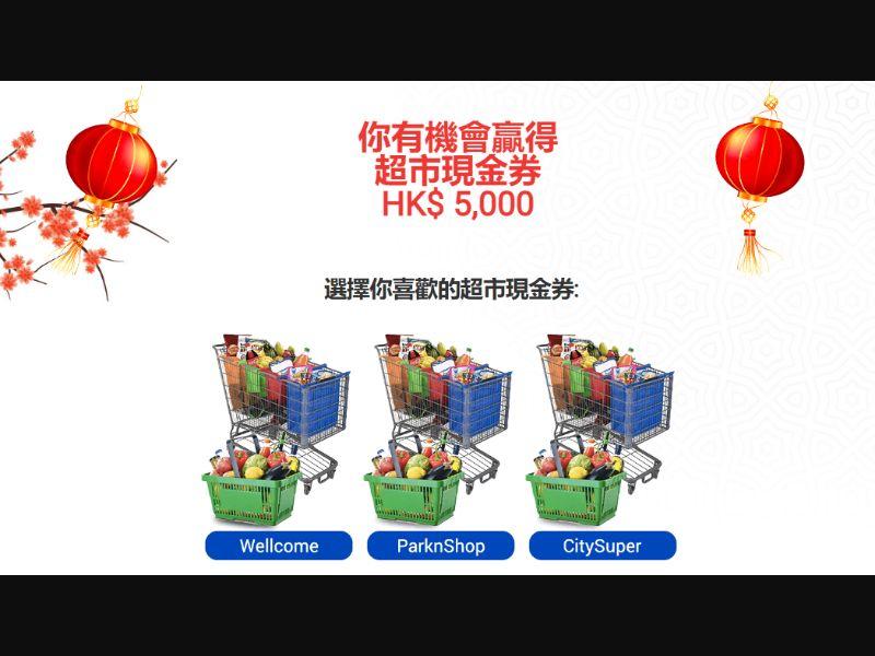 HK - Win Supermarket Voucher (Chinese New Year theme) [HK] - SOI registration