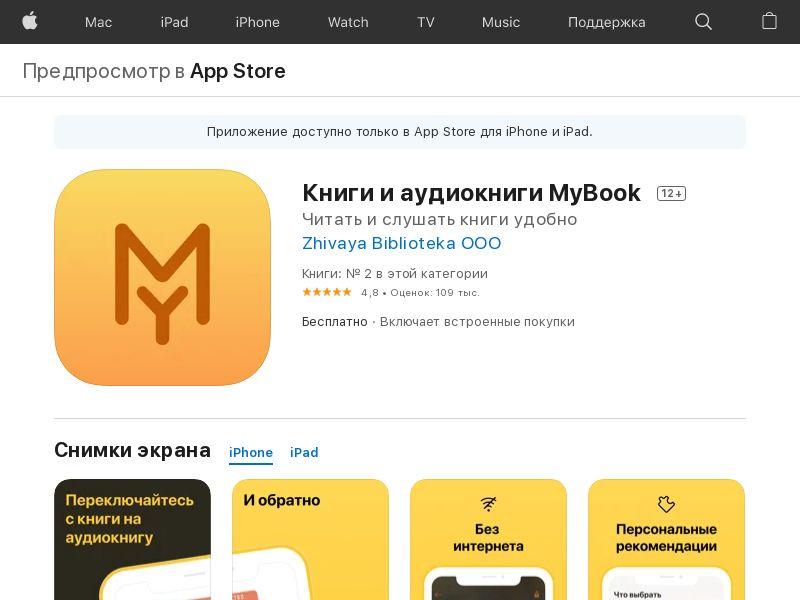 Книги MyBook: читать онлайн на русском iOS RU