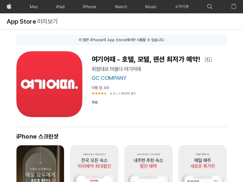 KR - 여기어때 (About here) - iOS (CPA)