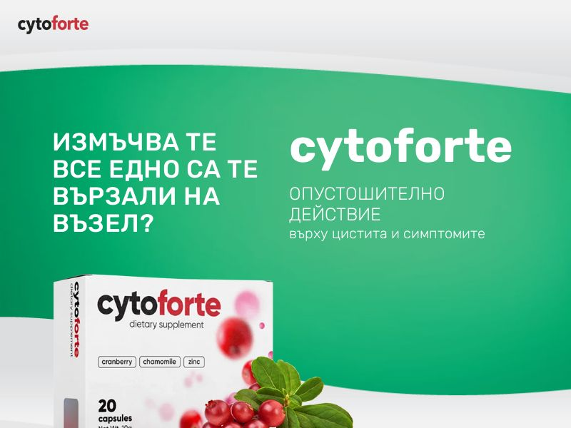Cyto Forte - BG
