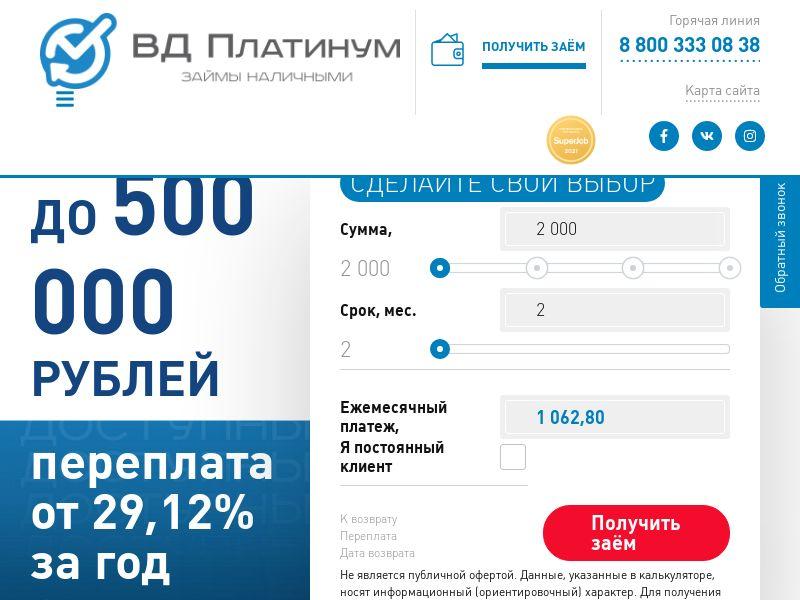 vdplatinum (vdplatinum.ru)