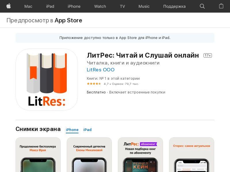 LitRes (iPhone 13.0+) RU - Non incent