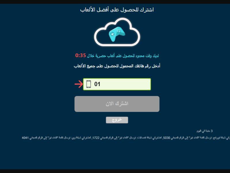 Download Cloud (EG)