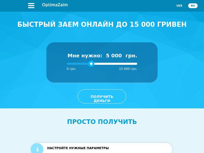 optimazaim.com.ua