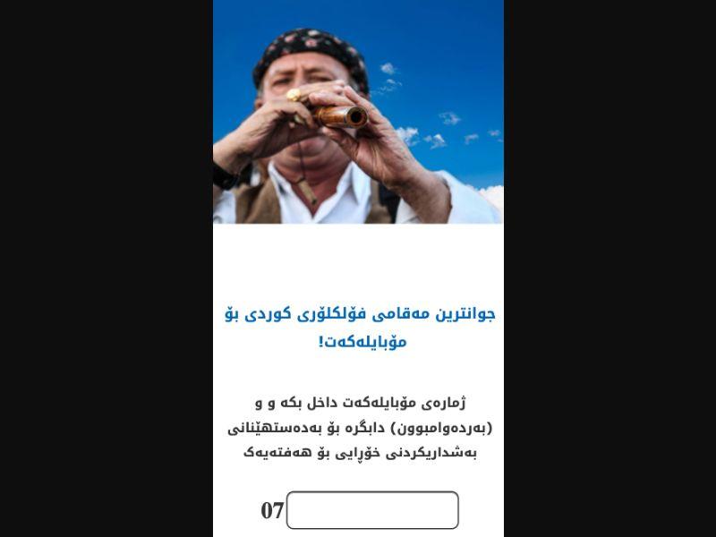 Kurdish Mawaweel - 1 click - IQ - Korek - Other - Mobile