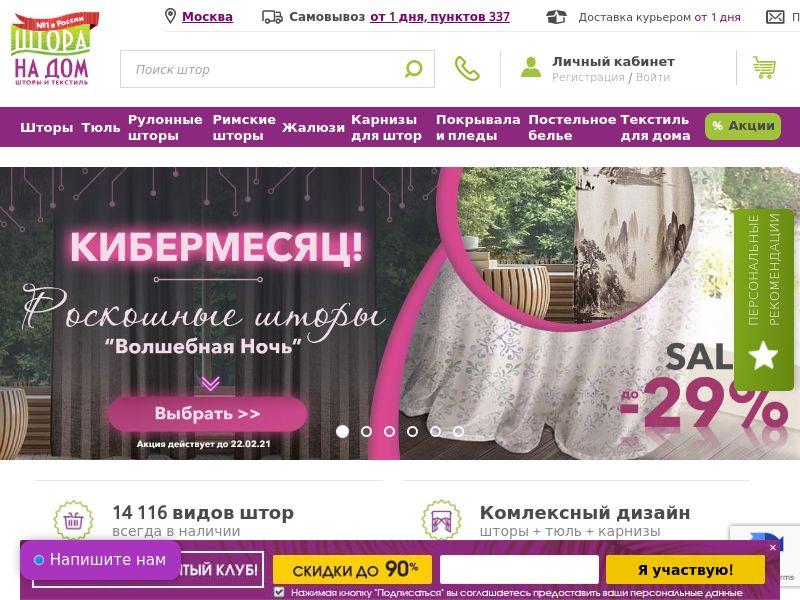 Shtoranadom.ru