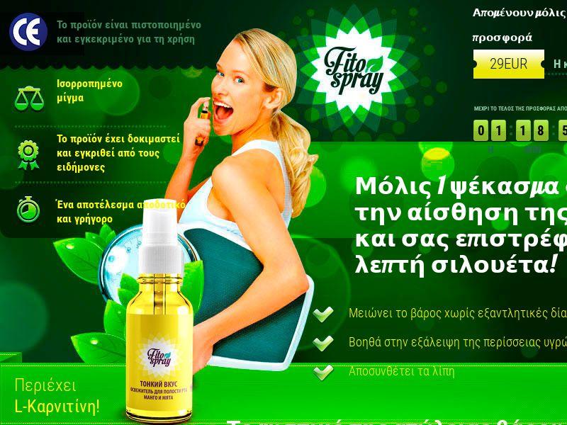 Fitospray GR - weight loss spray