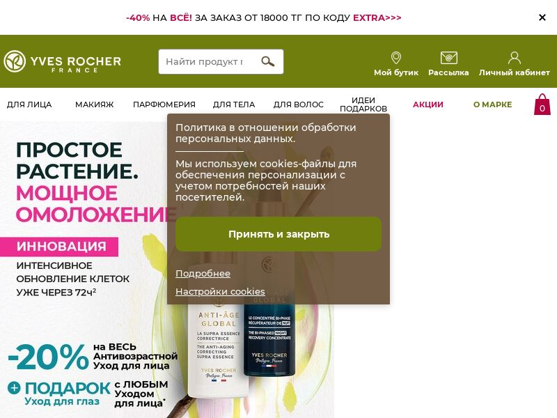 Yves Rocher - KZ (KZ), [CPS], Health and Beauty, Cosmetics, Sell, coronavirus, corona, virus, keto, diet, weight, fitness, face mask