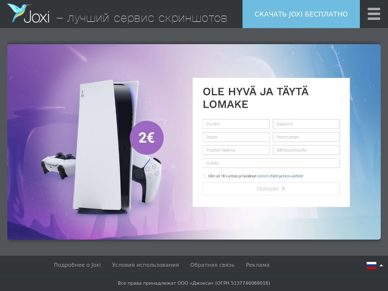 WEB/MOB PS 5 /FI