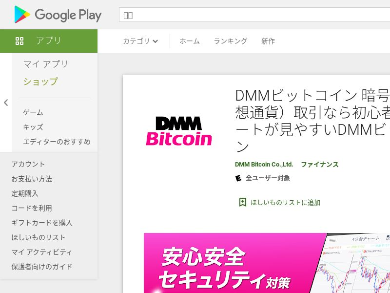 DMM Bitcoin - Android - JP (PRIVATE) CPA (APP NAME REQUIRED) (2)