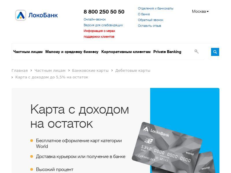 """ЛокоБанк: дебетовая карта """"Максимальный доход"""" CPA"""