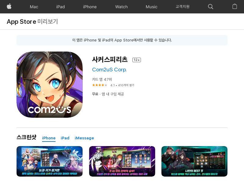 [KR] Soccer Spirits iOS (hard kpi: RR>40%, tutorial >40%)